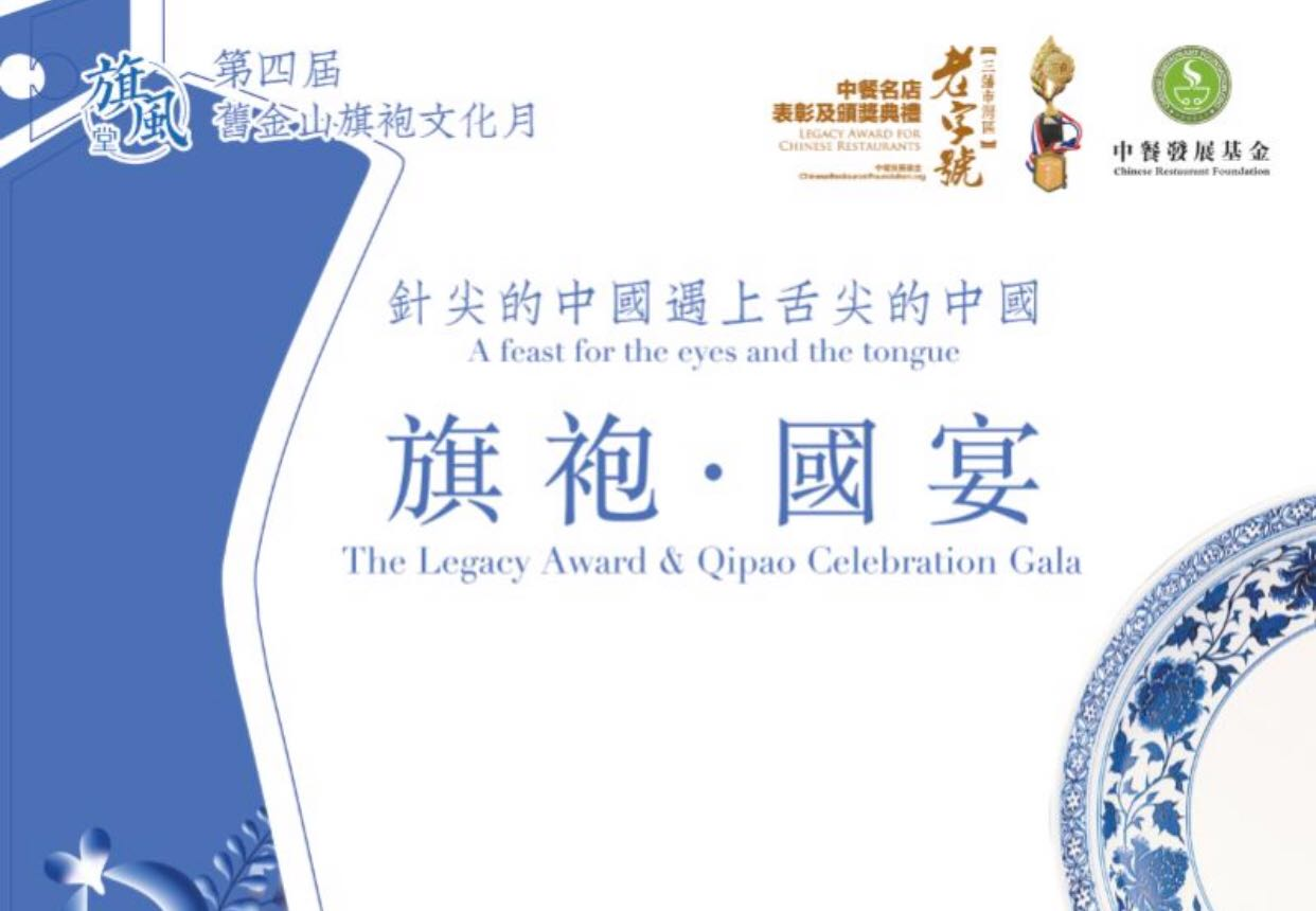 Chinese Restaurant Foundation Gala Banquet