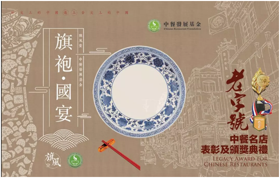 Qipao Celebration Gala Program